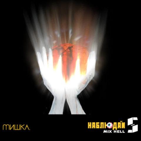 Mishka presents Keep Watch Vol. 5: MixHell
