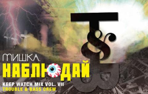 Mishka presents Keep Watch Vol. 7: Trouble & Bass